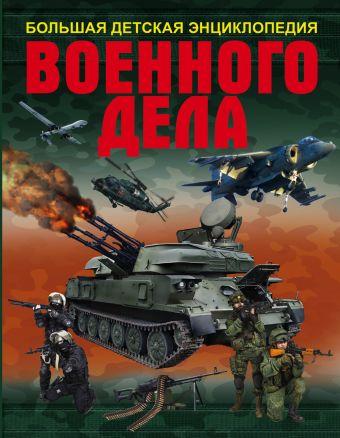 Большая детская энциклопедия военного дела ,