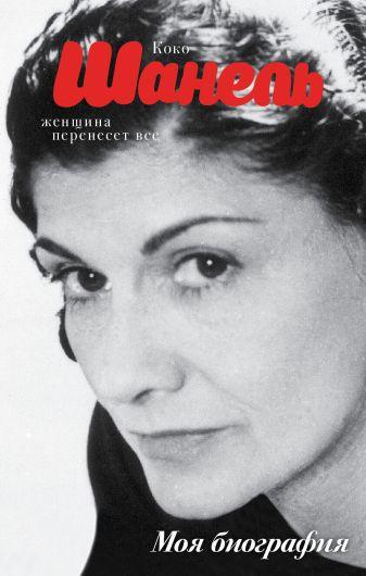 Коко Шанель - Коко Шанель обложка книги