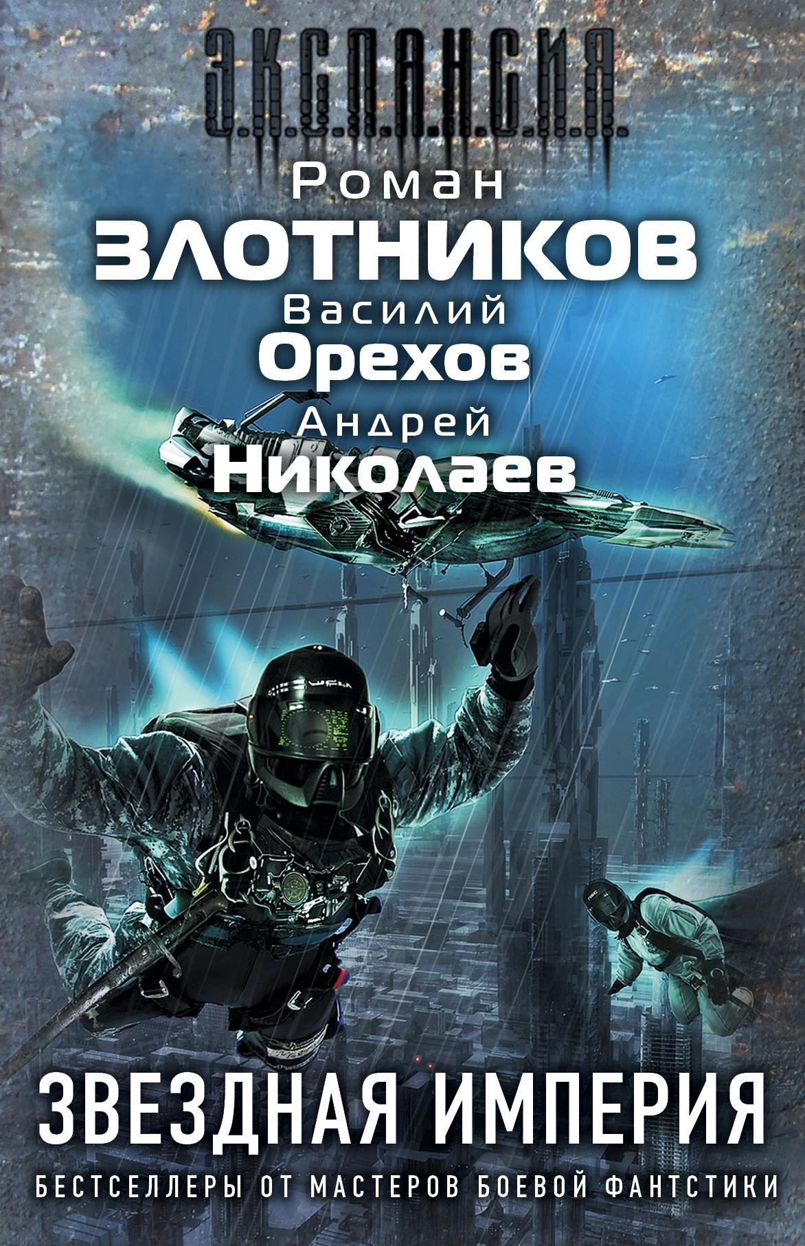 Злотников Р.В. Звездная империя (комплект из 3 книг) лазарева и лось в облаке