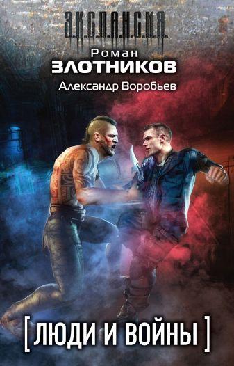 Роман Злотников - Люди и войны (комплект из 4 книг) обложка книги