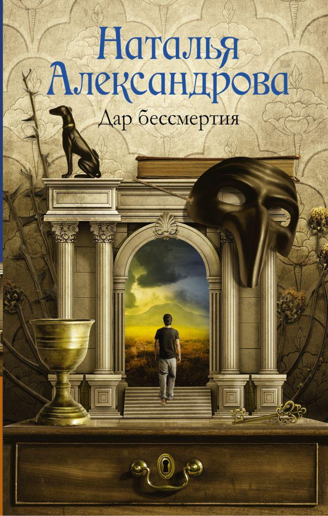 Наталья Александрова - Дар бессмертия обложка книги