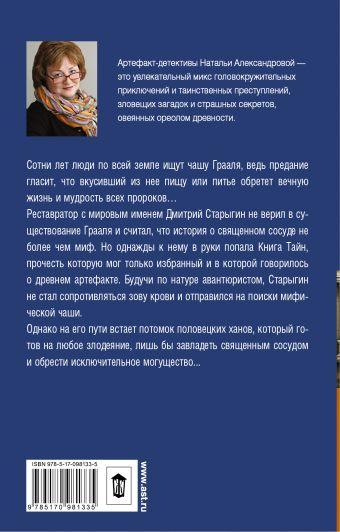Дар бессмертия Наталья Александрова