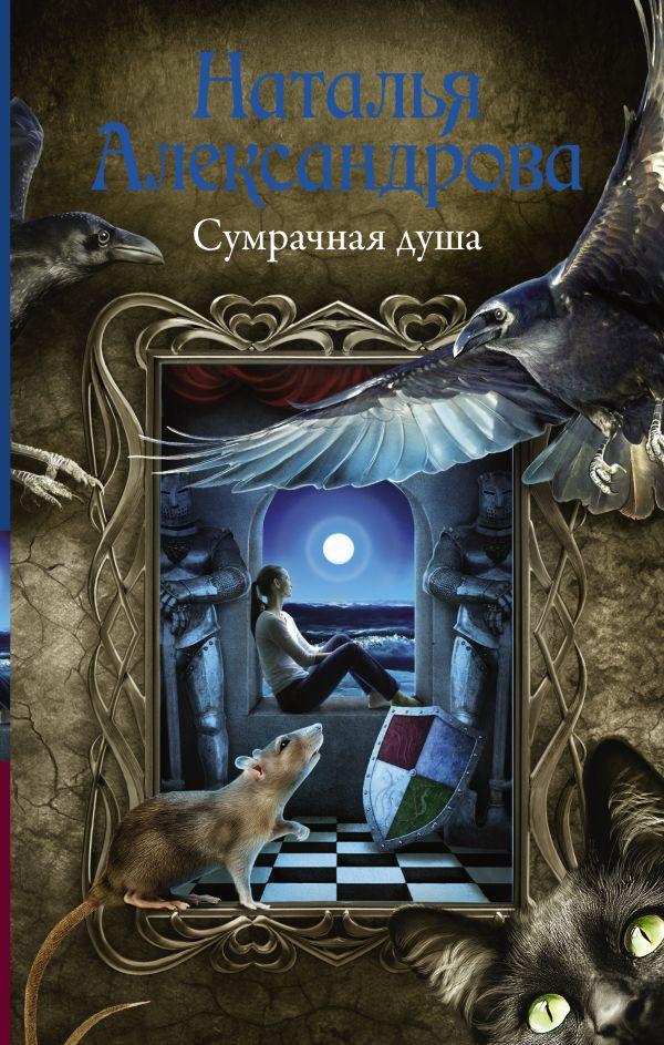Сумрачная душа Александрова Наталья