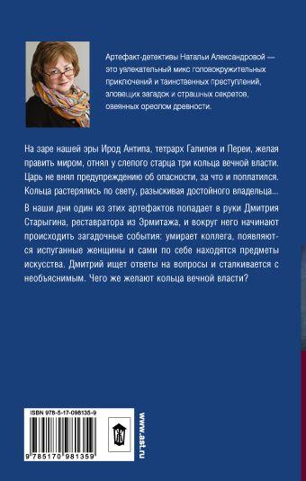 Сумрачная душа Наталья Александрова