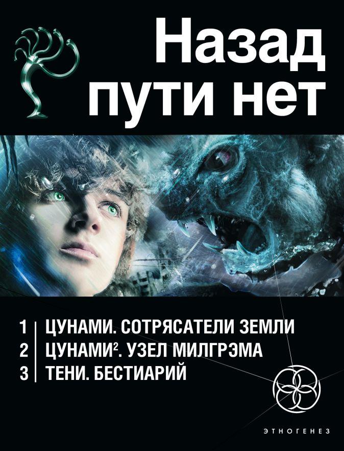 Алексей Лукьянов - Назад пути нет (комплект из 3 книг) обложка книги