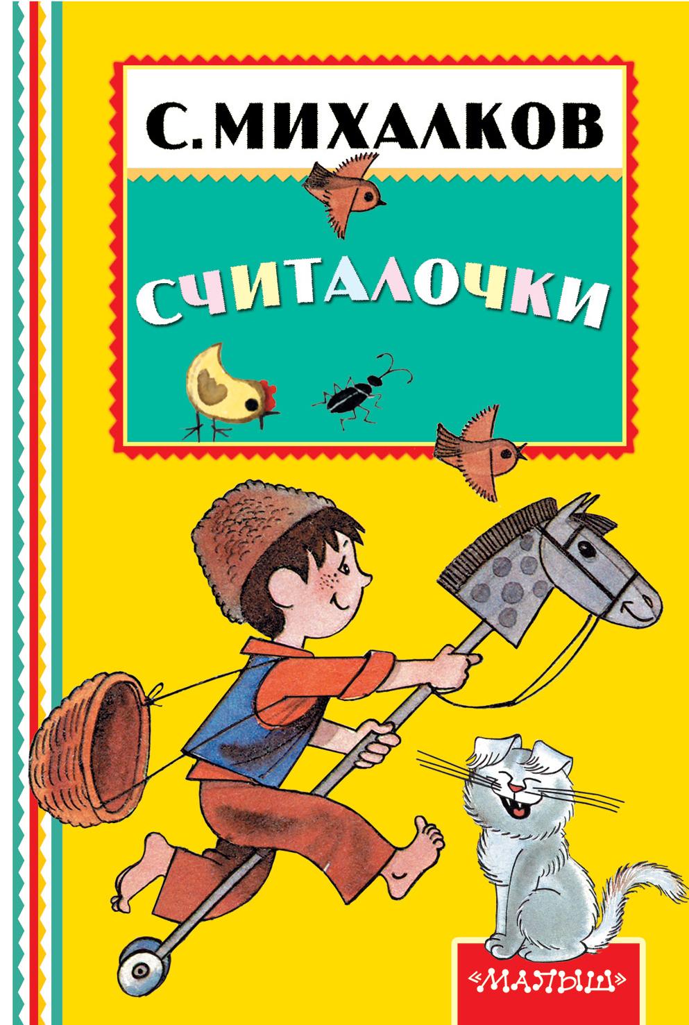Михалков С.В. Считалочки