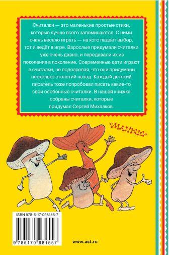 Считалочки С. Михалков