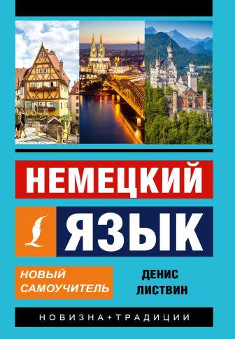 Д. А. Листвин - Немецкий язык. Новый самоучитель обложка книги