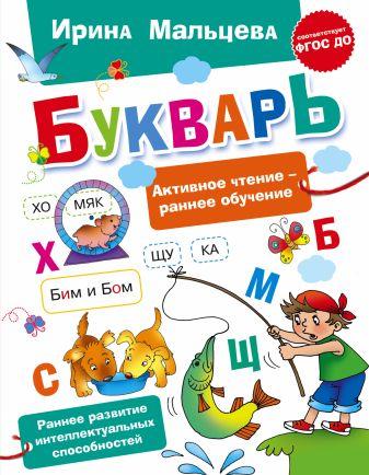 Мальцева И.В. - БУКВАРЬ обложка книги