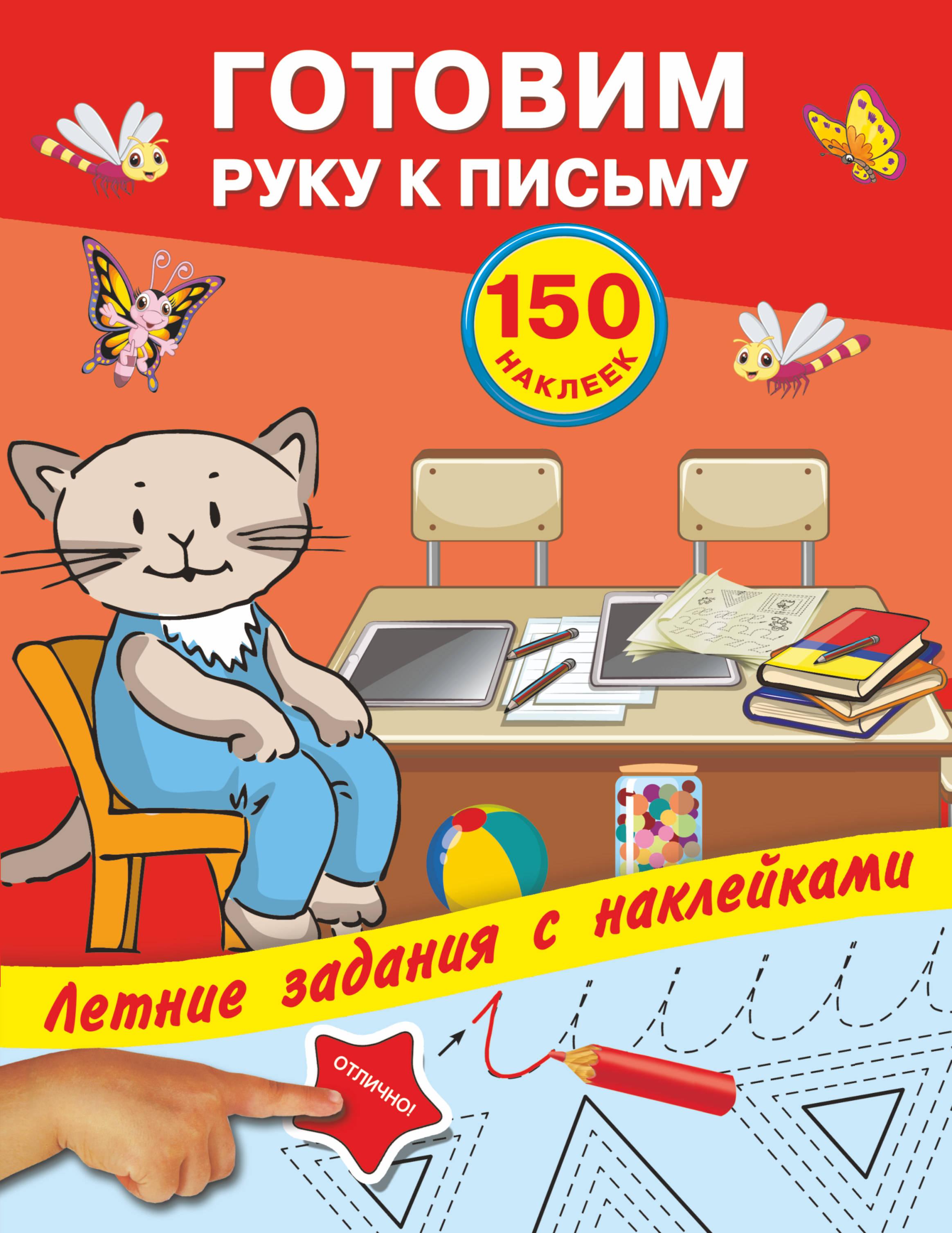 Дмитриева В.Г., Двинина Л.В. Готовим руку к письму с наклейками ISBN: 978-5-17-098153-3