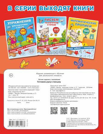 Готовим руку к письму с наклейками Дмитриева В.Г., Двинина Л.В.