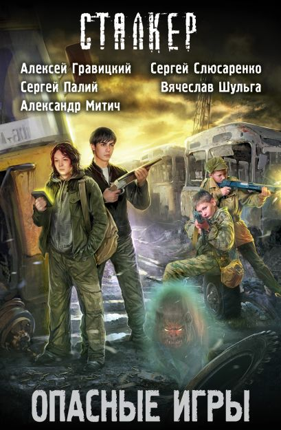Опасные игры (комплект из 4 книг) - фото 1