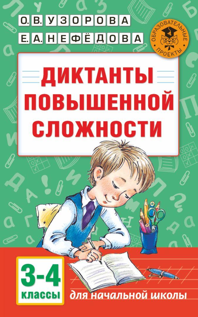 Узорова О.В., Нефедова Е.А. - Диктанты повышенной сложности. 3 - 4 классы обложка книги