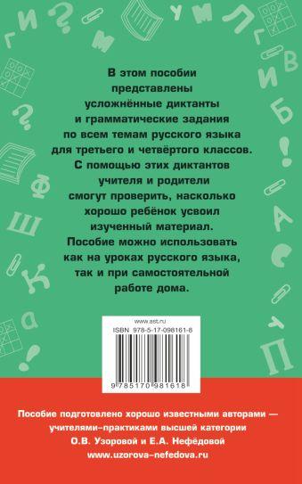 Диктанты повышенной сложности. 3 - 4 классы Узорова О.В., Нефедова Е.А.