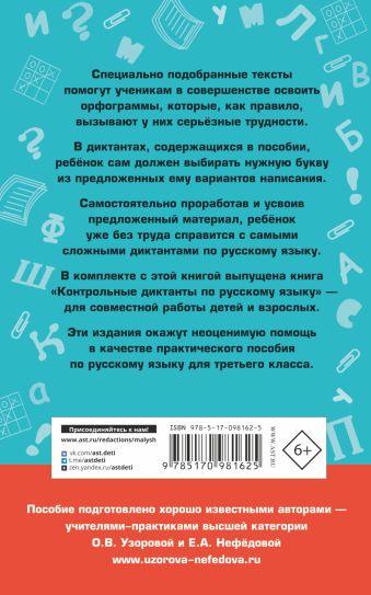 Подготовка к контрольным диктантам по русскому языку. 3 класс Узорова О.В., Нефёдова Е.А.