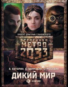 Метро 2033: Дикий мир (комплект из 3 книг)