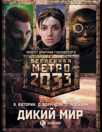 Метро 2033: Дикий мир (комплект из 3 книг) Буторин А.Р., Цормудян С.С., Москвин С.Л.