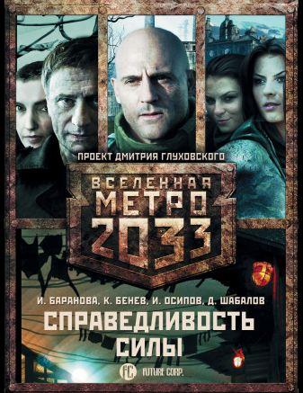 Денис Шабалов, Сергей Москвин - Метро 2033: Справедливость силы (комплект из 3 книг) обложка книги