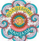 Вознесенская В. - Волшебные мандалы для раскрашивания на 2017 г.' обложка книги