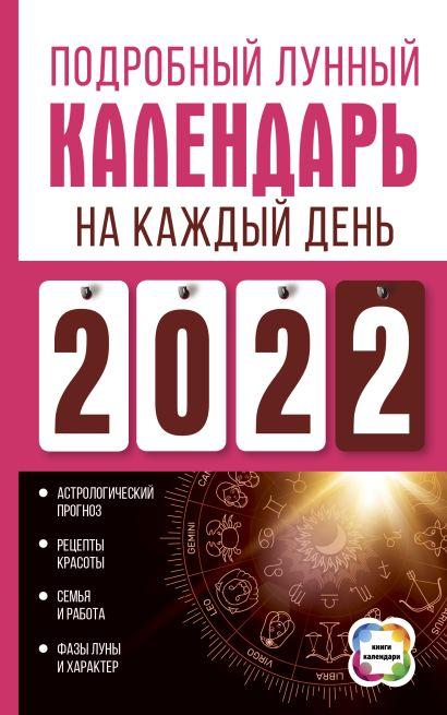 Подробный лунный календарь на каждый день 2022 года - фото 1