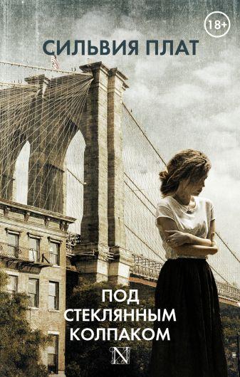 Сильвия Плат - Под стеклянным колпаком обложка книги