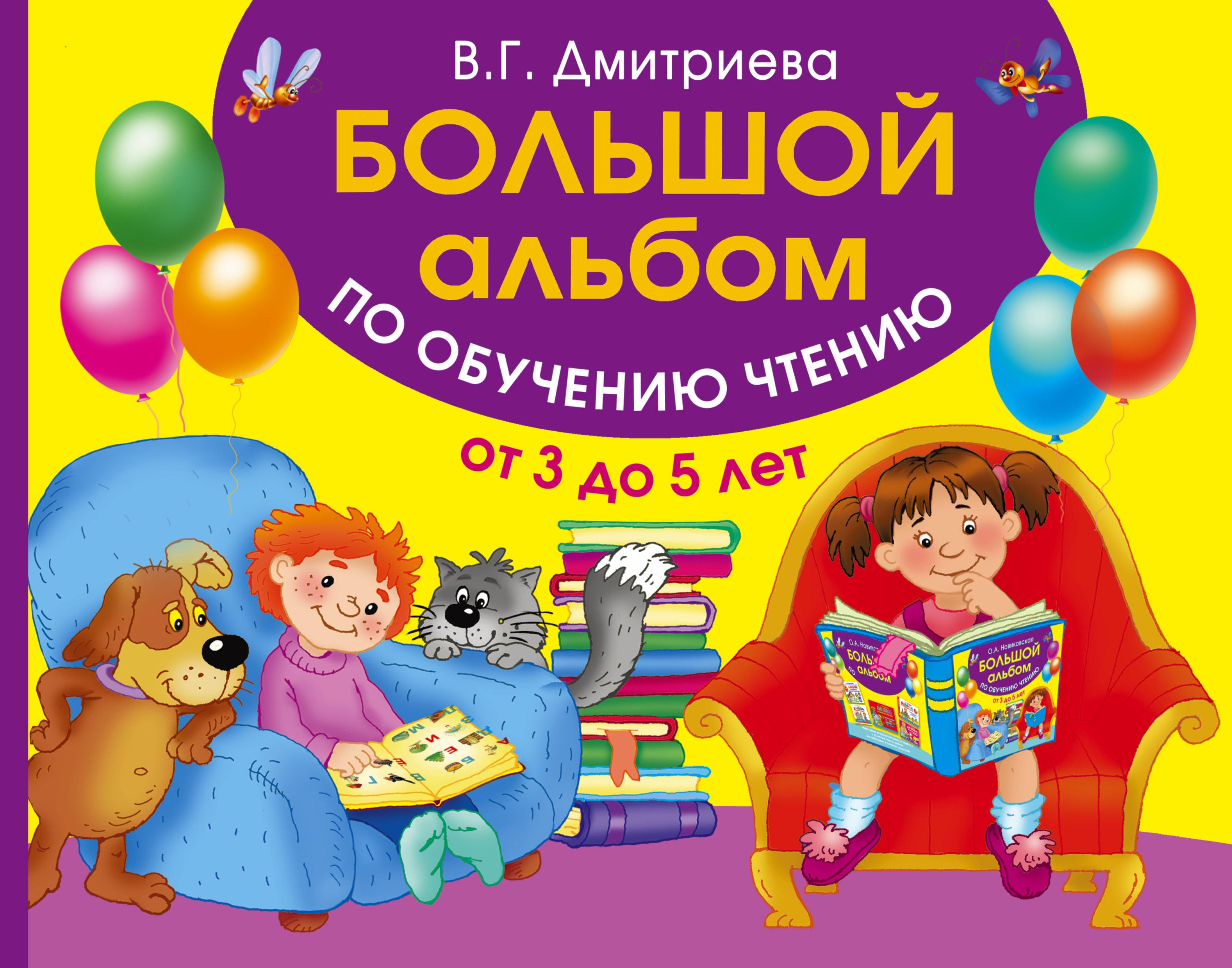 Дмитриева В.Г. Большой альбом по обучению чтению от 3 до 5 лет интеллект турнир по чтению 3 класс с грамотой