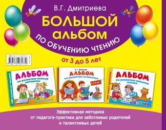 Большой альбом по обучению чтению от 3 до 5 лет Дмитриева В.Г.