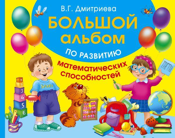 Большой альбом по развитию математических способностей Тартаковская З.Д.