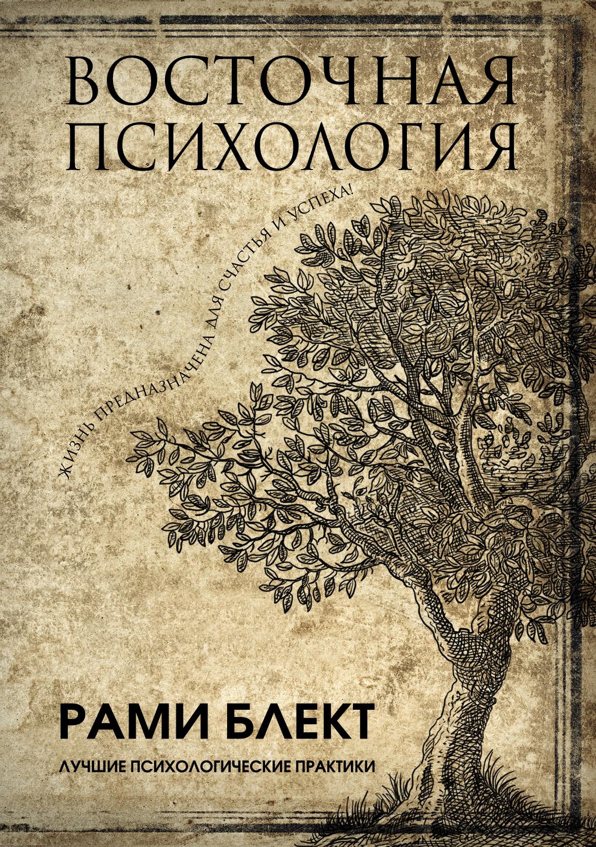 Блект Рами Восточная психология