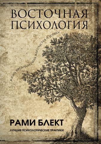 Восточная психология Блект Рами