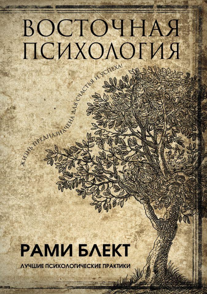 Блект Рами - Восточная психология обложка книги