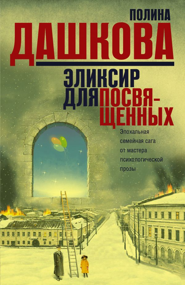 Эликсир для посвященных (Комплект из 3 книг) Дашкова П.В.