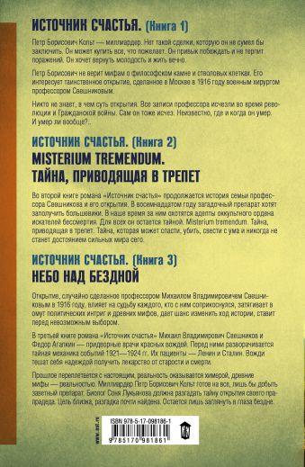 Эликсир для посвященных (Комплект из 3 книг) Полина Дашкова