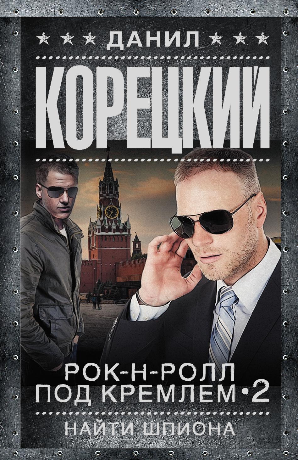 Рок-н-ролл под Кремлем-2. Найти шпиона