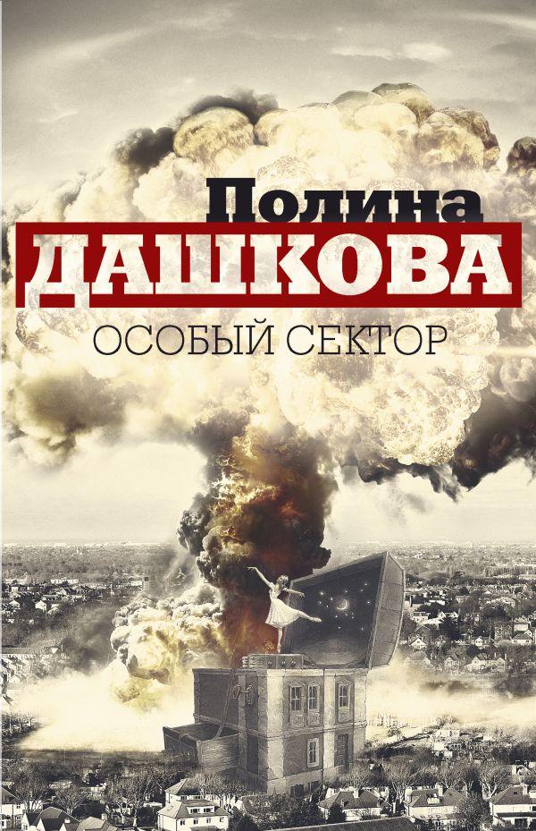 Дашкова Полина Викторовна Особый сектор (комплект из 2 книг)