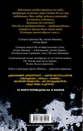 Список возмездия Дженнифер Арментроут