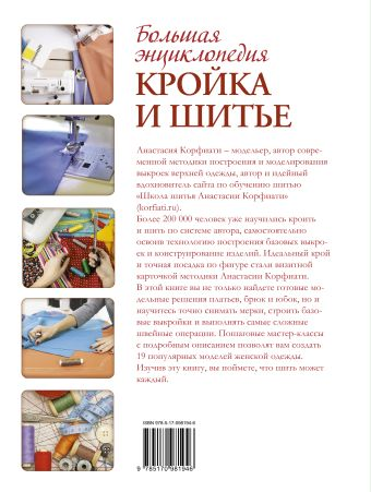 Большая энциклопедия. Кройка и шитье Корфиати А.