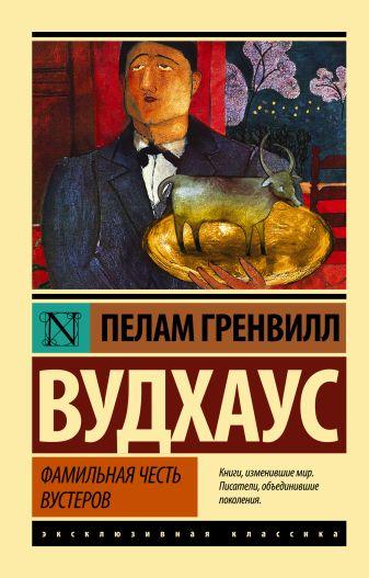 Пелам Гренвилл Вудхаус - Фамильная честь Вустеров обложка книги