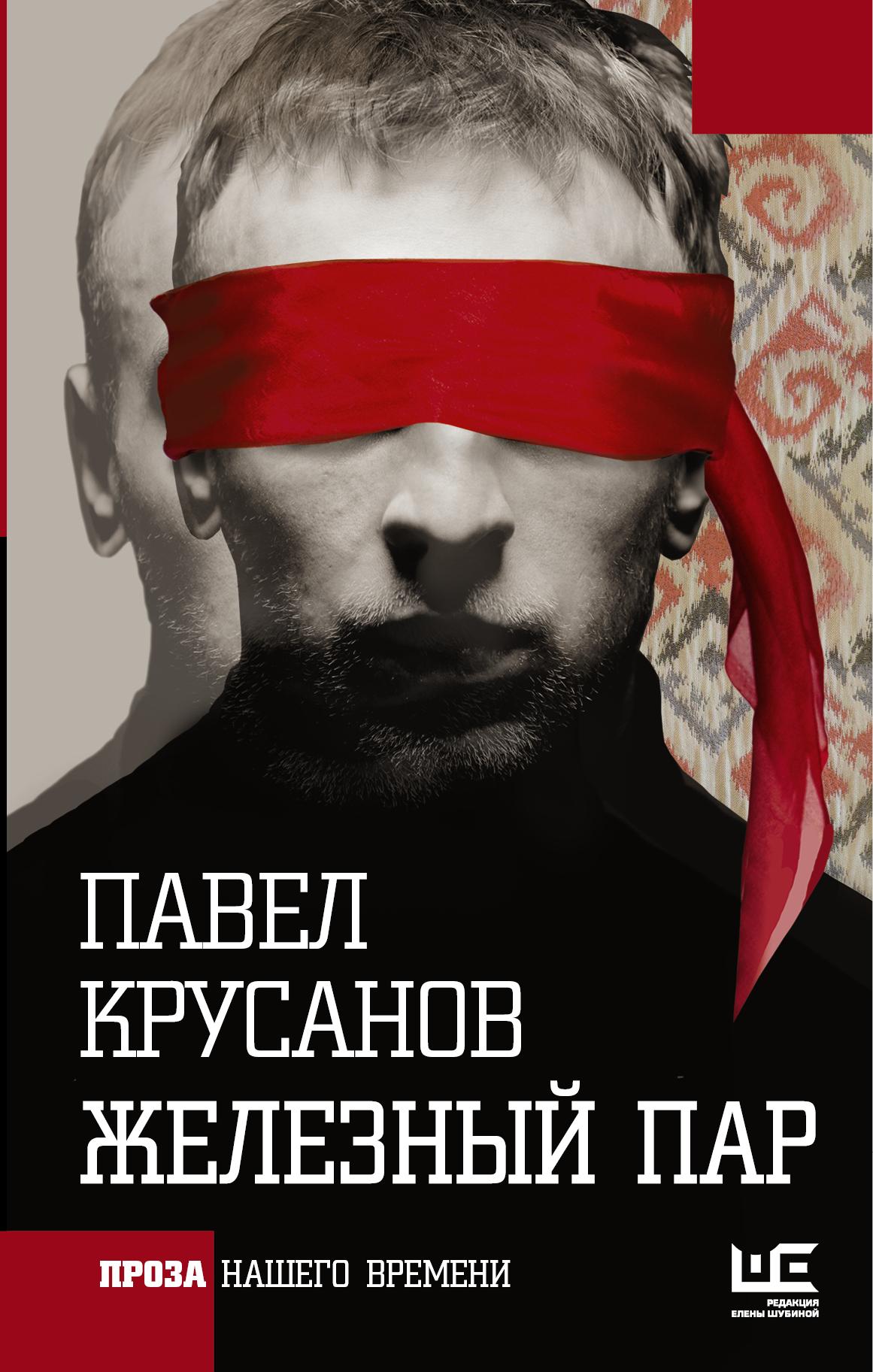 Павел Крусанов Железный пар