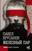 Крусанов П.В. - Железный пар' обложка книги