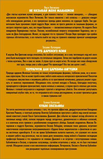 Шедевры Иронического детектива (комплект из 4 книг) Люся Лютикова, Татьяна Луганцева, Галина Куликова