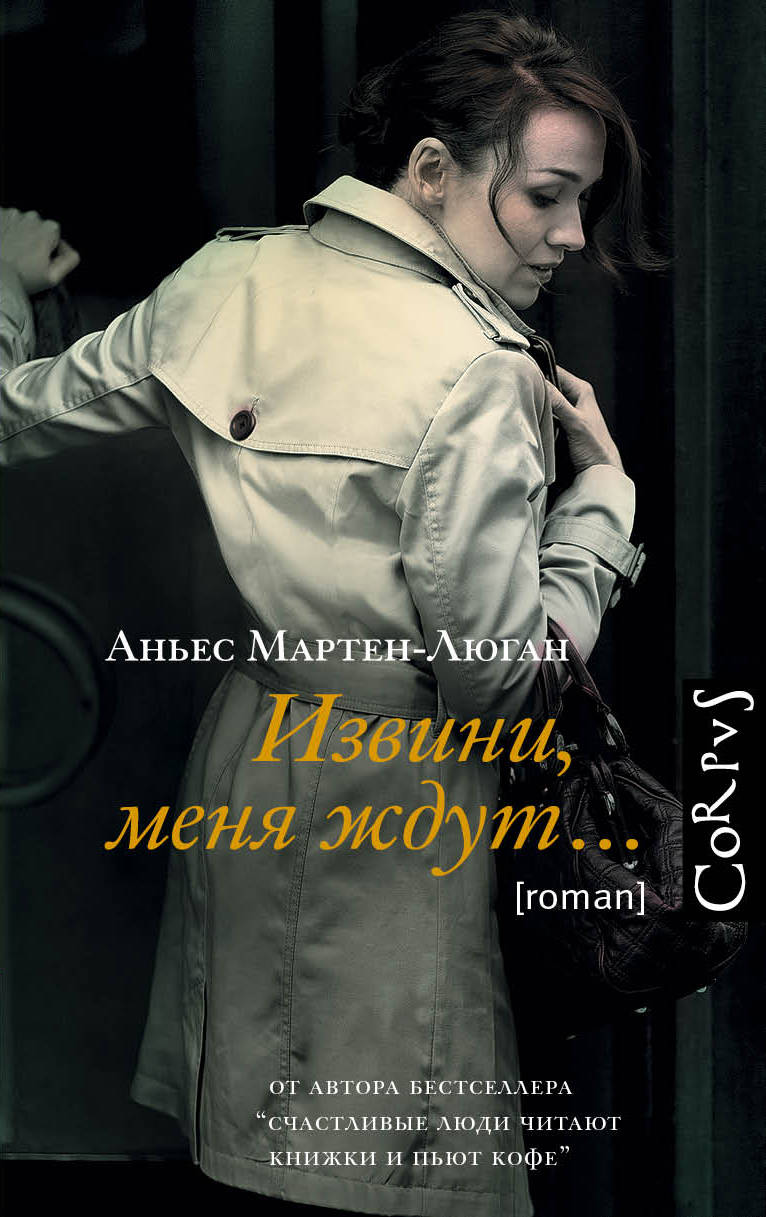 Аньес Мартен-Люган Извини, меня ждут... мартен люган а у тебя все получится дорогая моя