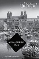 Цветаева А.И. - Невозвратные дали: Дневники путешествий' обложка книги