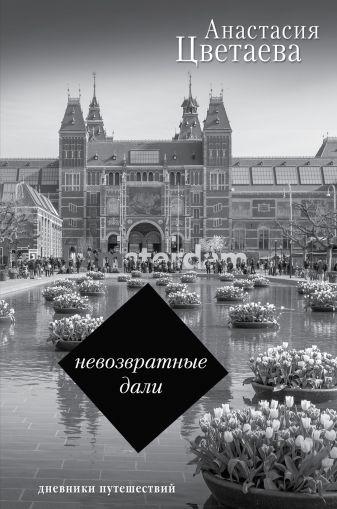 Цветаева А.И. - Невозвратные дали: Дневники путешествий обложка книги