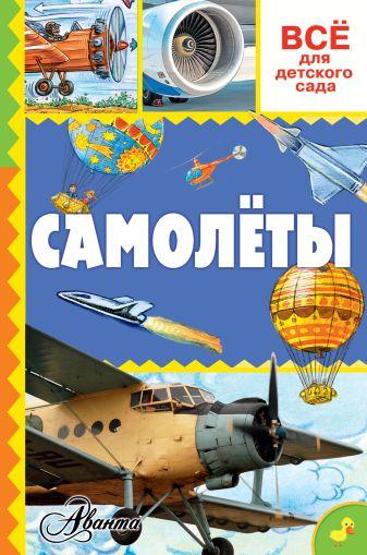 Зимирёва Е.Ю. - Самолёты обложка книги