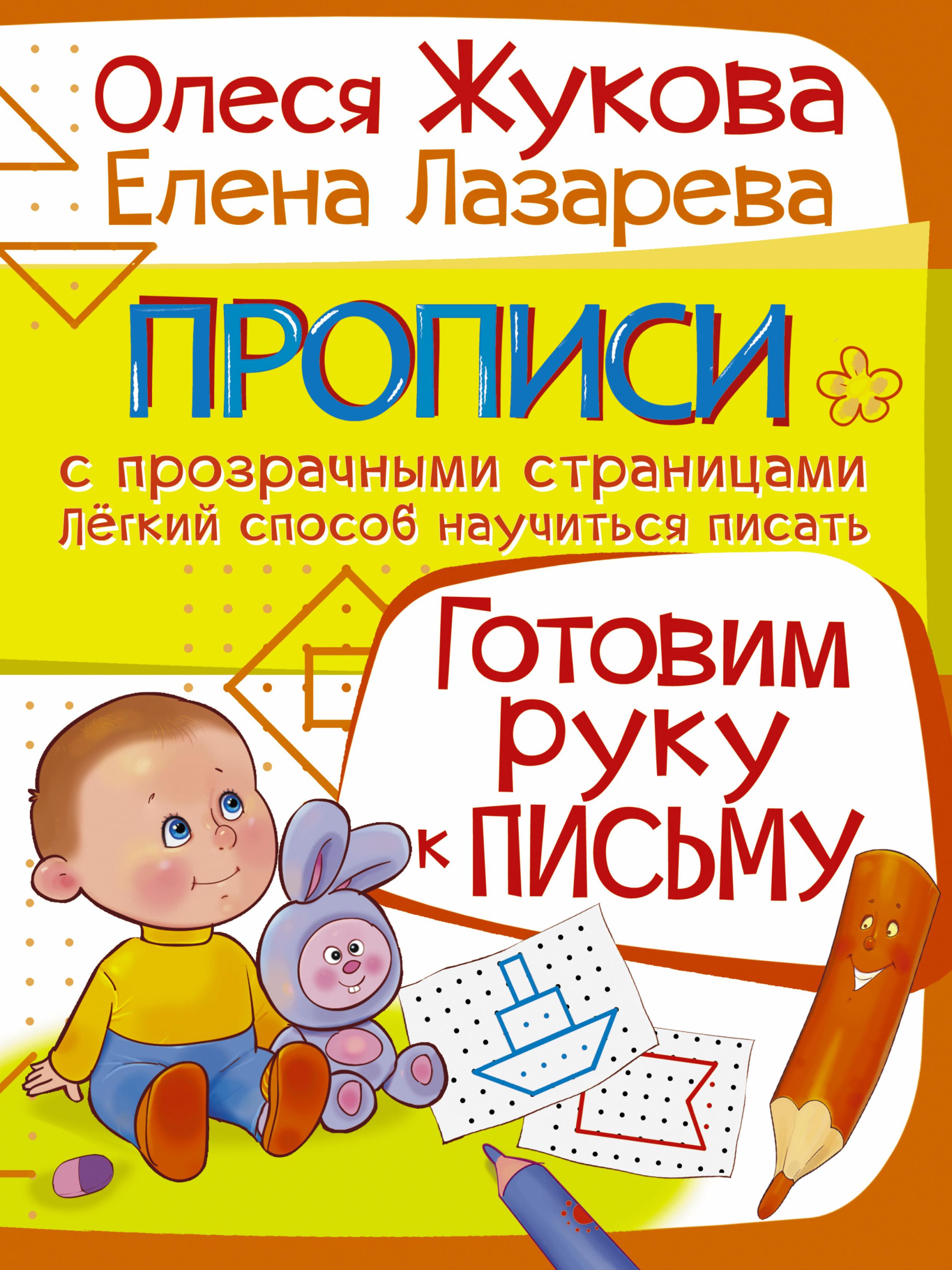 Олеся Жукова, Елена Лазарева Готовим руку к письму олеся жукова елена лазарева готовим руку к письму