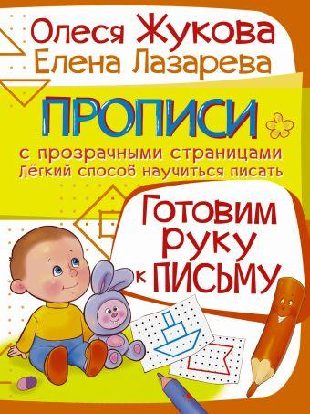 Готовим руку к письму Олеся Жукова, Елена Лазарева