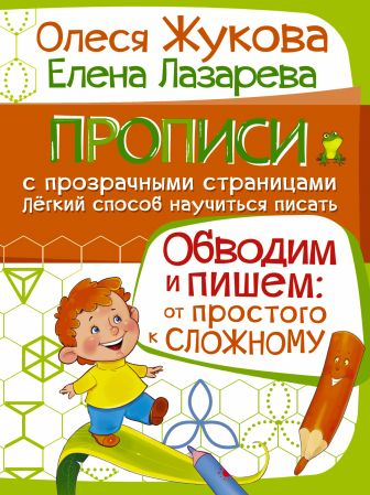 Олеся Жукова, Елена Лазарева - Обводим и пишем: от простого к сложному обложка книги