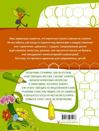 Обводим и пишем: от простого к сложному Олеся Жукова, Елена Лазарева