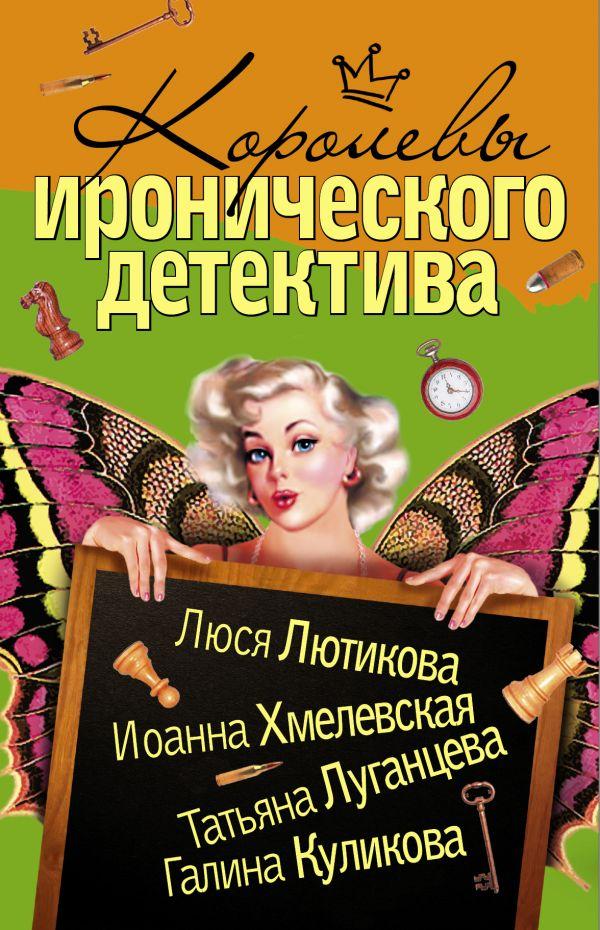 Королевы Иронического детектива (комплект из 4 книг) Лютикова Люся, Хмелевская И., Луганцева Т.И.